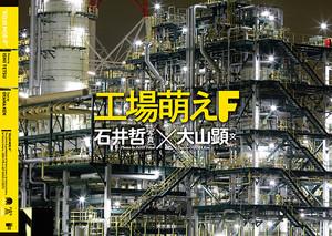 love_factory.jpg