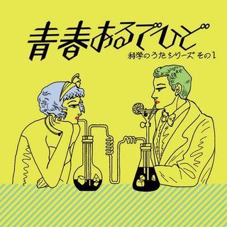science_song01.jpg